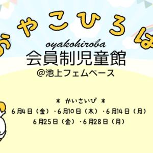 oyakohiroba-thumbnail-min
