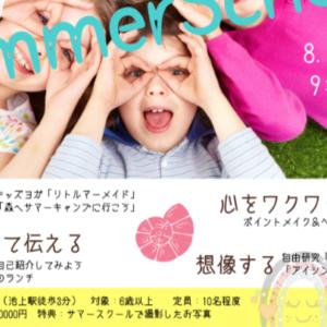 summer_s2021_ thumbnail